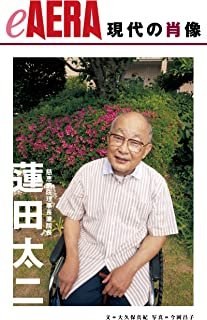 現代の肖像 蓮田太二 eAERA