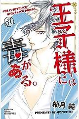 王子様には毒がある。(7) (別冊フレンドコミックス) Kindle版