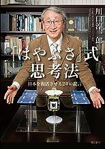 表紙: 「はやぶさ」式思考法 日本を復活させる24の提言 | 川口淳一郎