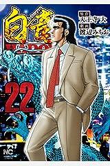 白竜HADOU 22 Kindle版