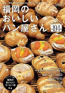 福岡のおいしいパン屋さん Walker
