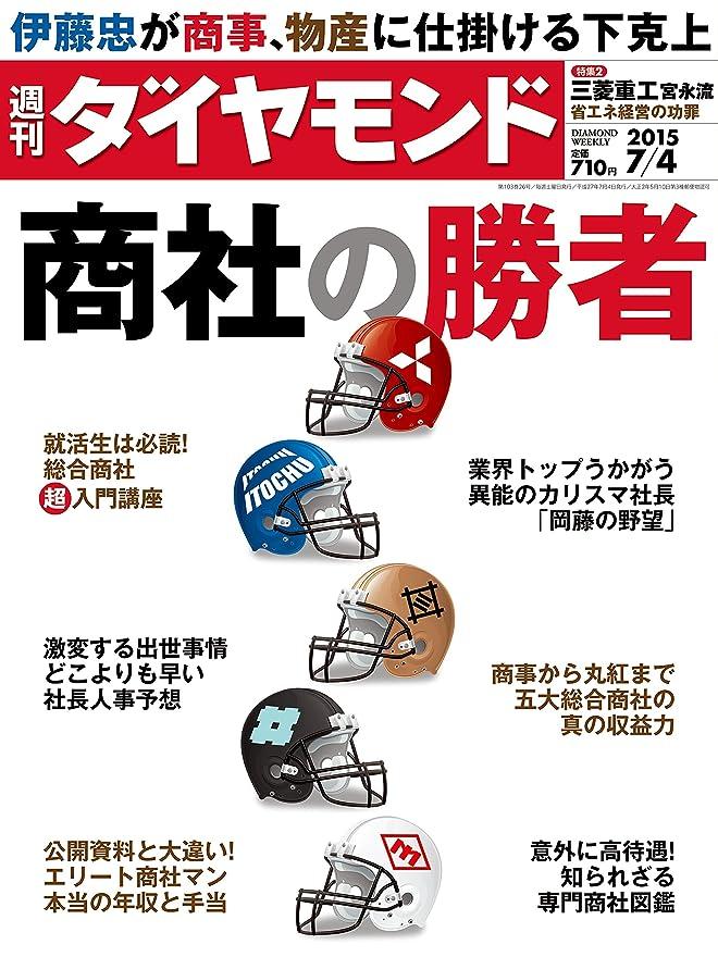 結婚雪定規週刊ダイヤモンド 2015年7/04号 [雑誌]