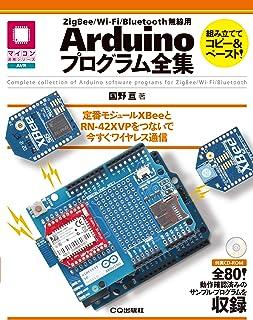 ZigBee/Wi-Fi/Bluetooth無線用Arduinoプログラム全集: 定番モジュールXBeeとRN-42XVPをつないで今すぐワイヤレス通信 (マイコン活用シリーズ)