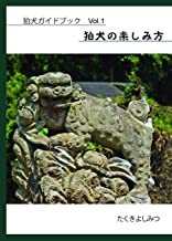 狛犬ガイドブックVol.1 狛犬の楽しみ方