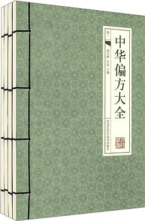 中华偏方大全(线装本)(套装共4卷)
