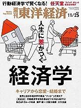 表紙: 週刊東洋経済 2017年11/25号 [雑誌] | 週刊東洋経済編集部