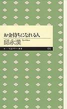 表紙: お金持ちになれる人 (ちくまプリマー新書) | 邱永漢
