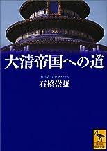 表紙: 大清帝国への道 (講談社学術文庫) | 石橋崇雄