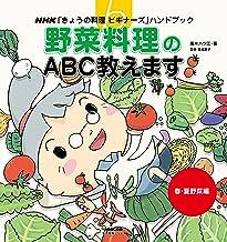 表紙: 野菜料理のABC教えます 春・夏野菜編 NHK「きょうの料理ビギナーズ」ハンドブック | 高城 順子