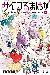 サイコろまんちか(1) (月刊少年ライバルコミックス) Kindle版