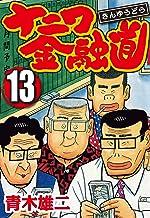表紙: ナニワ金融道 13   青木 雄二