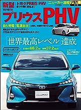 表紙: ニューカー速報プラス 第46弾 TOYOTA プリウス PHV (CARTOP MOOK) | 交通タイムス社