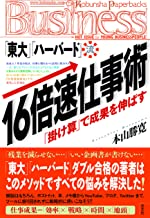 表紙: 「東大」「ハーバード」流・16倍速仕事術 「掛け算」で成果を伸ばす | 本山 勝寛