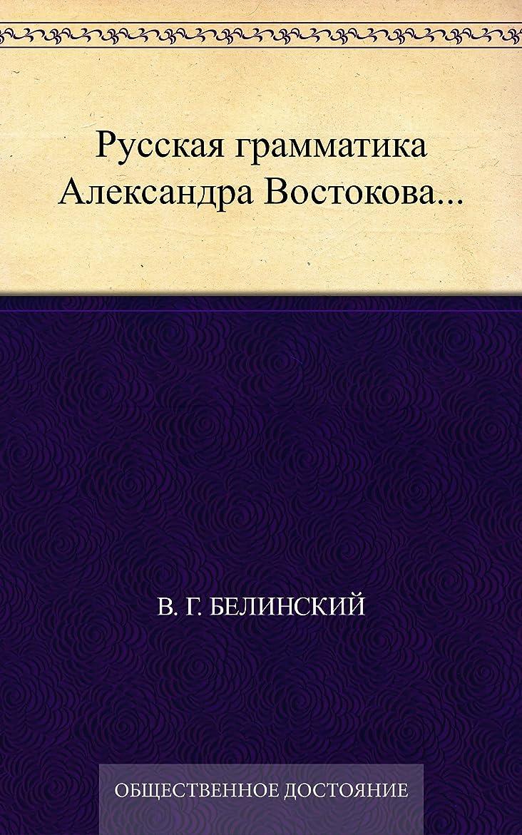 Русская грамматика Александра Востокова... (Russian Edition)