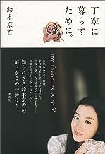 表紙: 丁寧に暮らすために。 my favorites A to Z | 鈴木京香