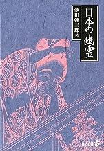 表紙: 日本の幽霊 (中公文庫) | 池田彌三郎