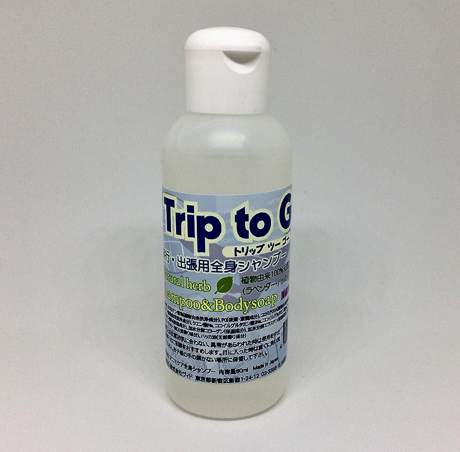 宿る中傷過半数Trip to Go(トリップツーゴー) 全身シャンプー 60ml 旅行/出張にコレ1本 ただいま送料無料です。
