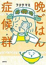 表紙: 晩ごはん症候群(シンドローム)   フクチマミ