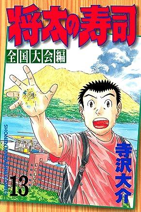将太の寿司 全国大会編(13) (週刊少年マガジンコミックス)
