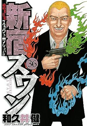 新宿スワン(36) (ヤングマガジンコミックス)