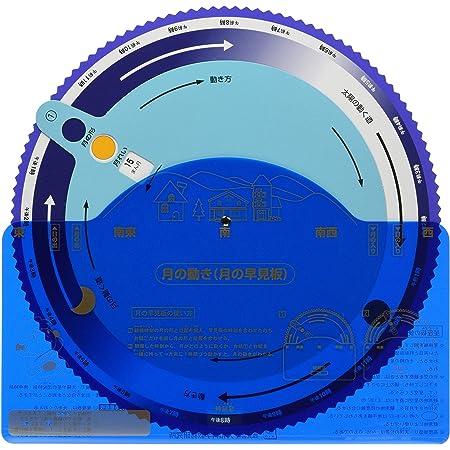 新日本通商(SHIN NIHON TSUSHO) 光る! 星座板 星・月の動き 341001