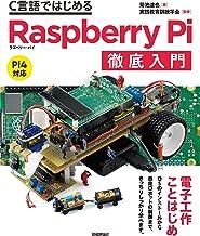 表紙: C言語ではじめるRaspberry Pi徹底入門 | 実践教育訓練学会