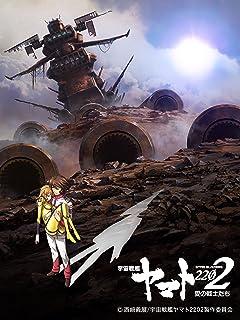 宇宙戦艦ヤマト2202 愛の戦士たち 第六章(セル版)