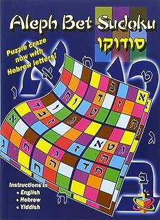 Aleph Bet Sudoku