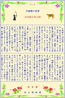 中島敦の世界 山月記と名人伝