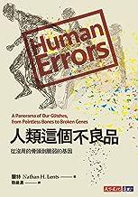 人類這個不良品: Human Errors (Traditional Chinese Edition)