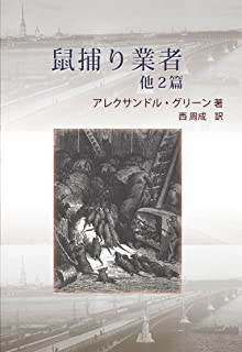 Nezumitori Gyousha Hoka Nihen: Short Stories by Alexander Grin 2 (Alt-arts) (Japanese Edition)