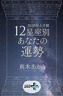 2020年上半期 12星座別あなたの運勢 (幻冬舎plus+)