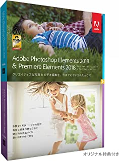 【旧製品】Adobe Photoshop Elements 2018 & Premiere Elements 2018 Windows/Macintosh版|特典ソフト付き(Amazon.co.jp限定)