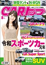 CARトップ (カートップ) 2019年 8月号 [雑誌]