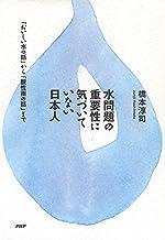 表紙: 水問題の重要性に気づいていない日本人 「おいしい水の話」から「酸性雨の話」まで | 橋本 淳司
