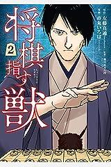 将棋指す獣 2巻: バンチコミックス Kindle版