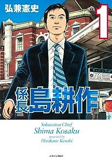 係長 島耕作(1) (イブニングコミックス)