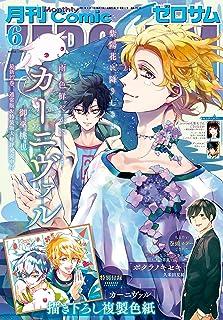 Comic ZERO-SUM (コミック ゼロサム) 2021年6月号[雑誌]