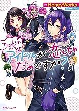 表紙: Dolce アイドルが恋しちゃだめですか? (角川ビーンズ文庫) | 小野はるか