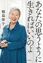 表紙: あなたの思うように生きればいいのよ   桐島 洋子