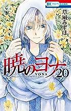 表紙: 暁のヨナ 20 (花とゆめコミックス) | 草凪みずほ