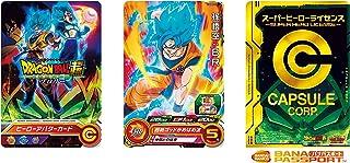 スーパードラゴンボールヒーローズ スーパーヒーローライセンスセット ブロリーVer.