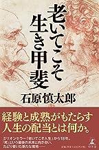 表紙: 老いてこそ生き甲斐 (幻冬舎単行本) | 石原慎太郎