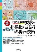 表紙: 【改訂第2版】[入門+実践]要求を仕様化する技術・表現する技術 ~仕様が書けていますか? | 清水 吉男