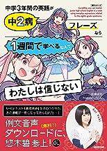 表紙: 中学3年間の英語が中2病フレーズなら1週間で学べるなんてわたしは信じない (NHK出版新書) | 佐藤 誠司