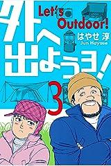 外へ出ようヨ!3 Kindle版