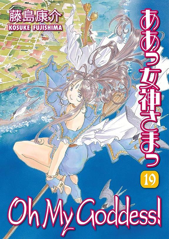 滑る踏みつけリップOh My Goddess! Volume 19 (English Edition)