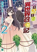 表紙: 巻き込まれ異世界召喚記 2 (MF文庫J) | hatsuko