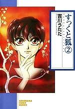 すっくと狐(2) (ソノラマコミック文庫)