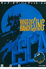 KING OF BANDIT JING(2) (マガジンZコミックス) Kindle版
